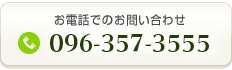 tel:096-357-3555