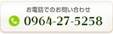 tel:0964-27-5258