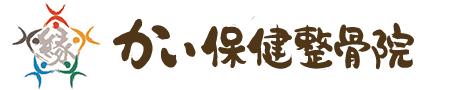 痛みを根本改善!熊本市南区の整骨院 | かい保険整骨院