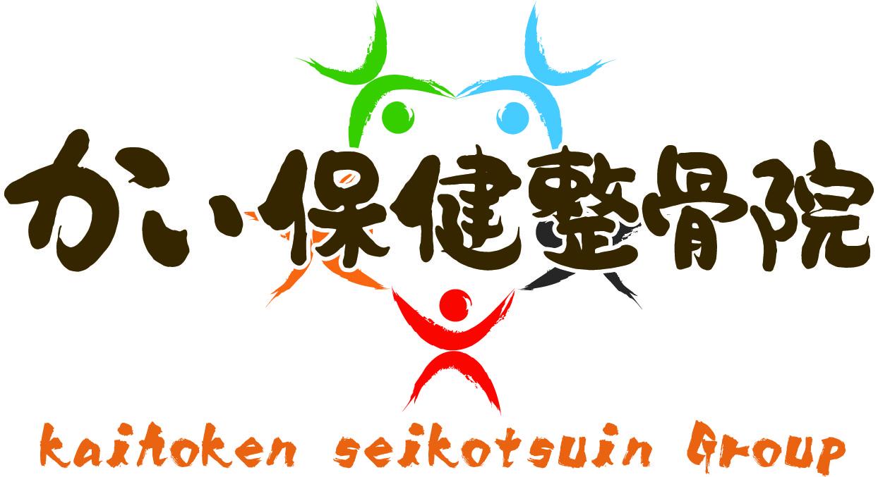 痛みを根本改善!熊本市南区の整体や骨盤矯正で話題のかい保健整骨院